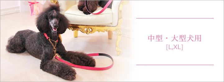 中型・大型犬用[L,XL] 犬 リード 首輪 通販