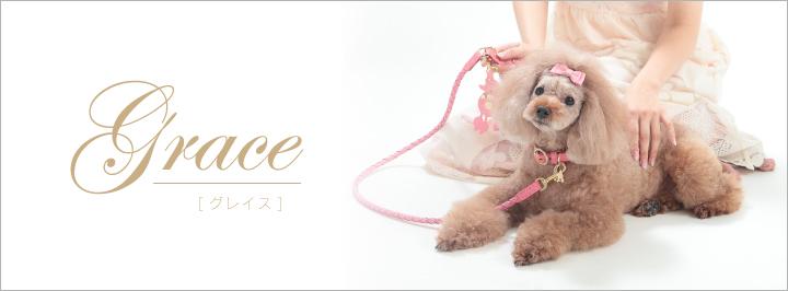 犬 リード 首輪 かわいい grace