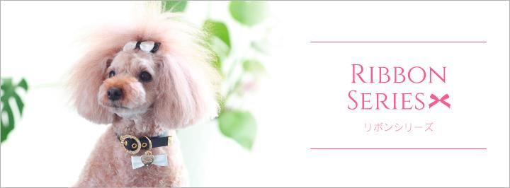 リボン 犬 リード 首輪 通販