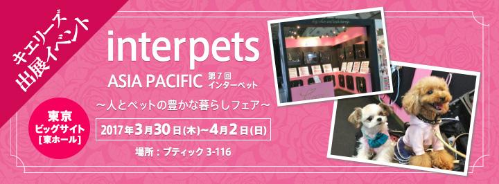 東京ビッグサイト インターペット2017
