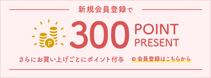 新規会員登録で300point贈呈中!会員登録はこちらから